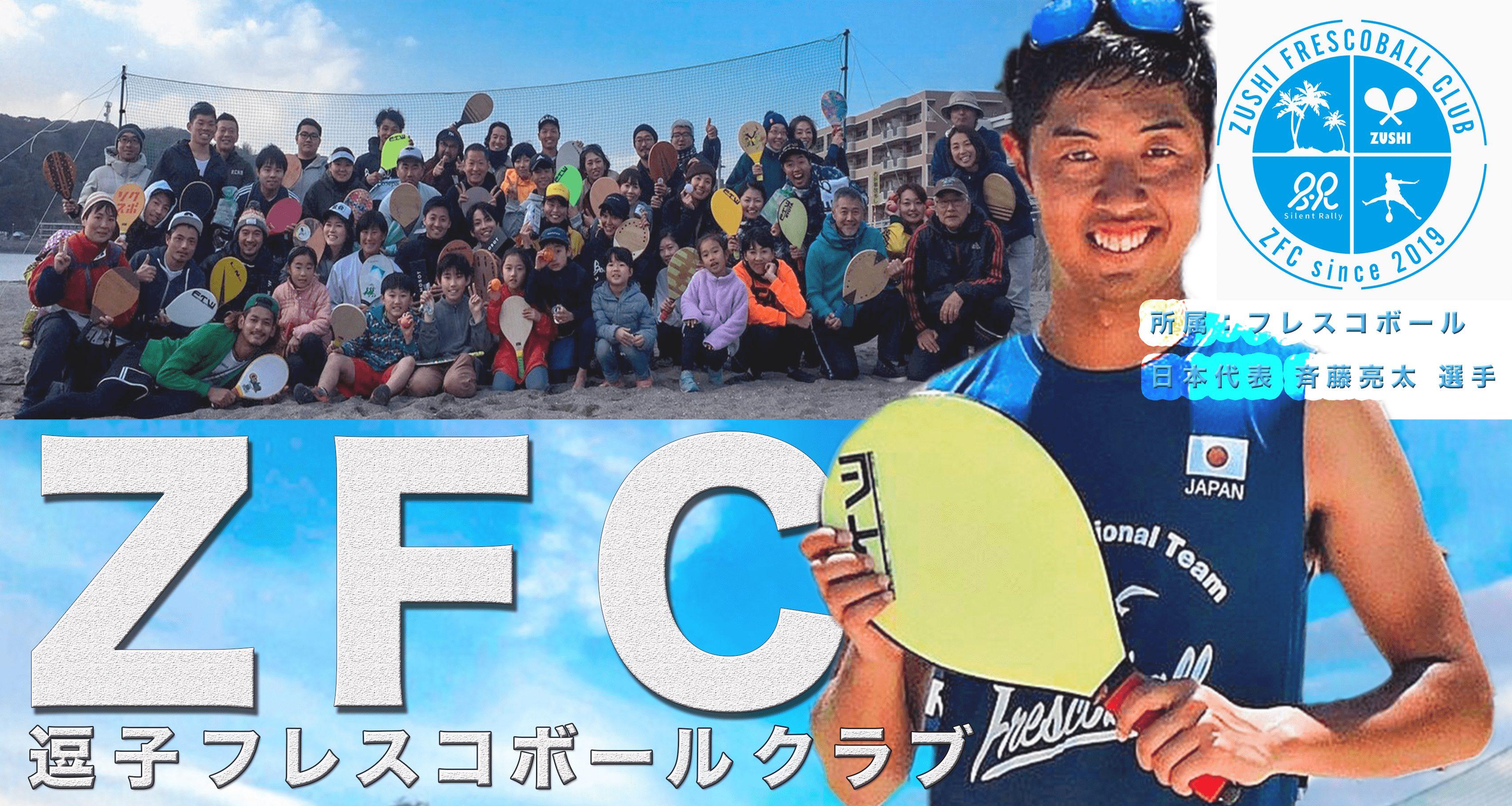 逗子フレスコボールクラブ(ZFC)